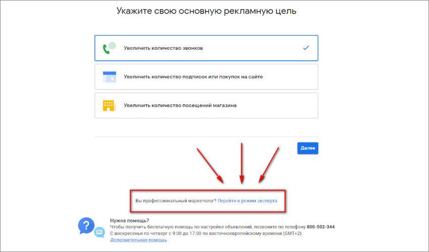 Режим эксперта в настройке рекламы Google