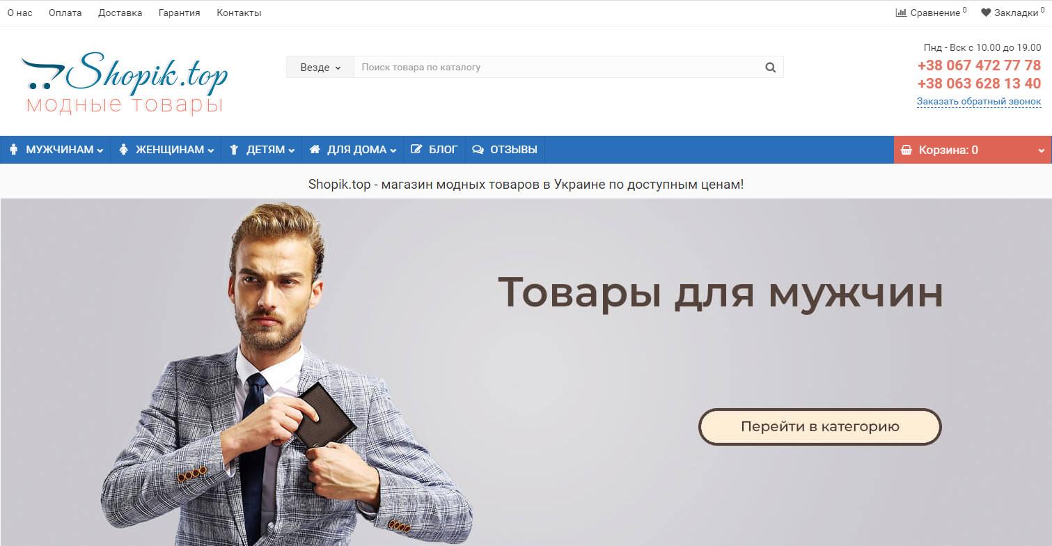 Закажите Интернет Магазин на WordPress или OpenCart