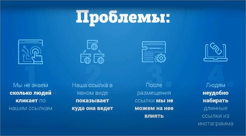 Как сделать свой сокращатель ссылок на собственном домене
