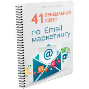 Реселл-комплект с Правами личной марки – 41 Прибыльный совет по Email маркетингу