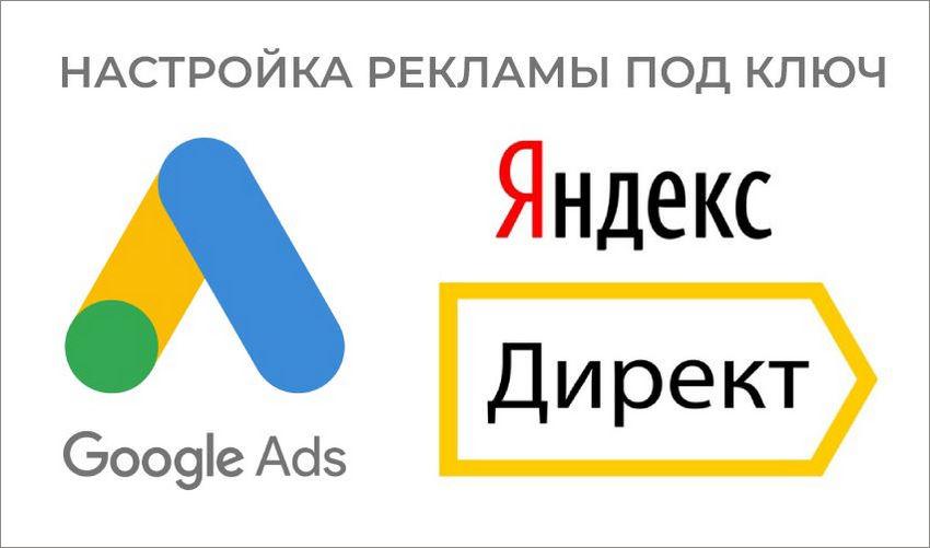 Настройка рекламы Гугл под ключ