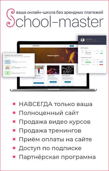 Schoole-master - онлайн школа