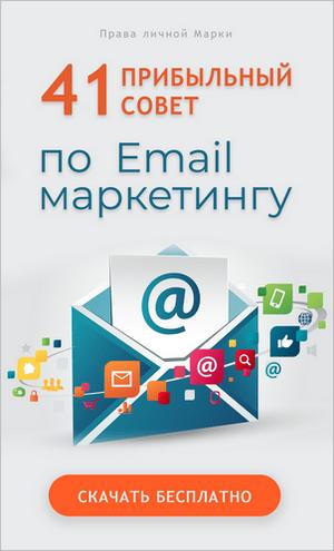 41 Прибыльный Совет по Email Маркетингу