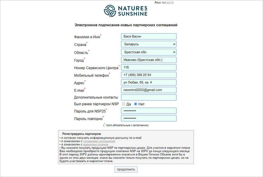 форма регистрации в НСП