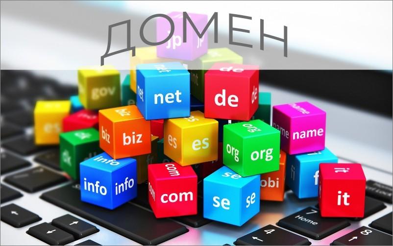 gde-zaregistrirovat-domennoe-imya-glavnaya