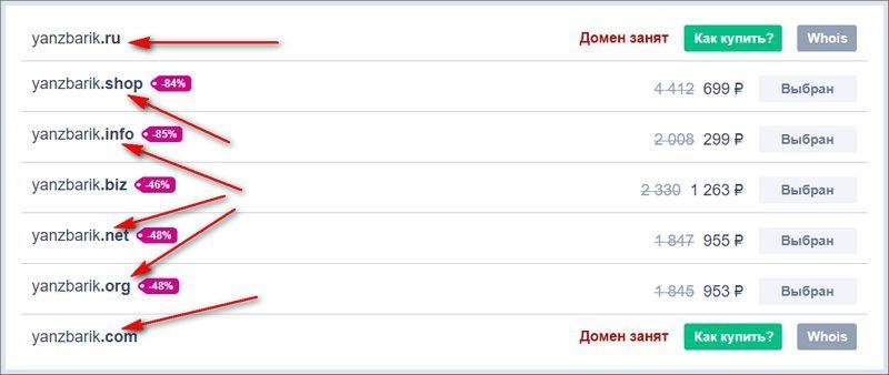 gde-zaregistrirovat-domennoe-imya-zona