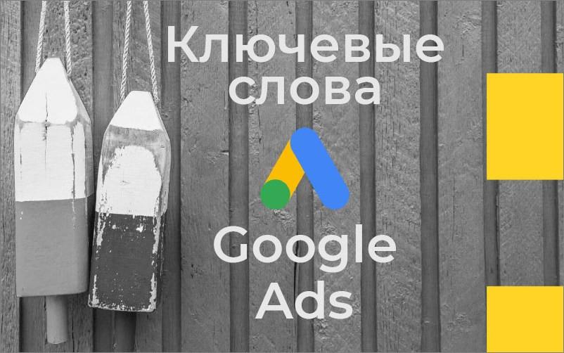 Как правильно подобрать ключевые слова для поиска в рекламе Гугл Адс