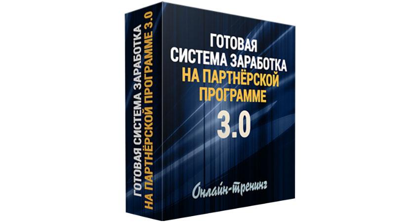 Готовая Система Заработка на Партнерской Программе 3.0