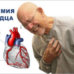 Лечение ишемии сердца народными средствами