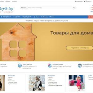 Как продвинуть интернет магазин самому - Shopik.top