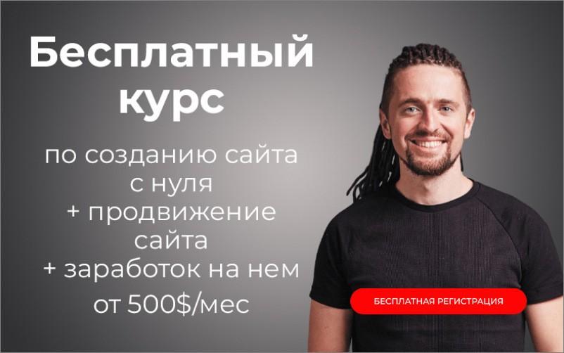 Бесплатный курс по созданию сайтов и о заработке на них
