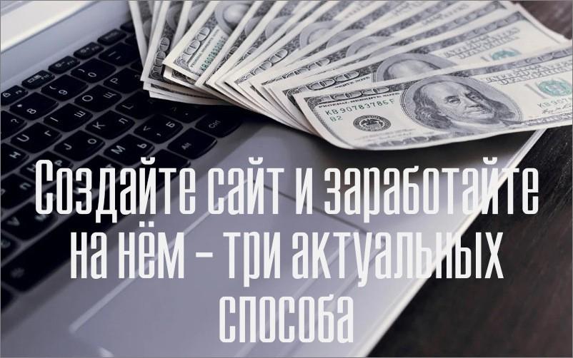 Как создать сайт бесплатно самому с нуля и заработать на нем деньги