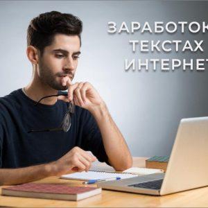 Как заработать на текстах в интернете