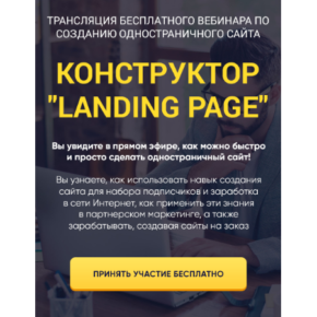 Бесплатный вебинар по созданию одностраничного сайта (Landing Page)