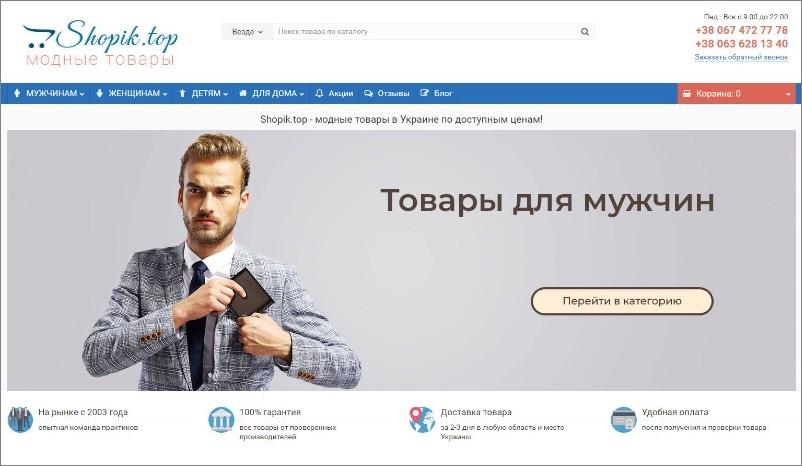 Интернет-магазин Shopik.top