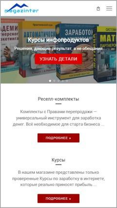 Магазин Инфопродуктов