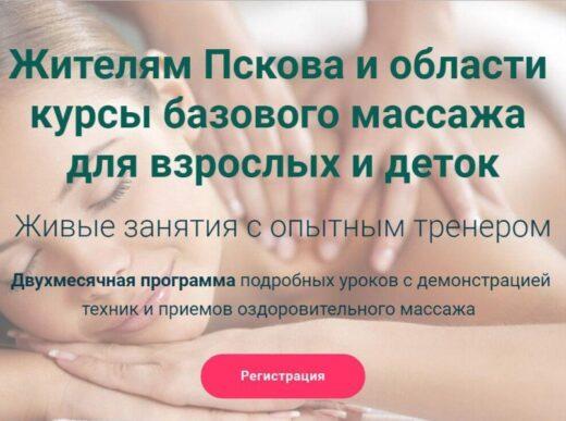 Курсы базового массажа в Пскове