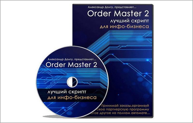order-master2