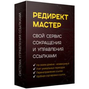 Сервис управления ссылками Редирект-мастер