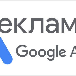 Настройка рекламы Google Ads