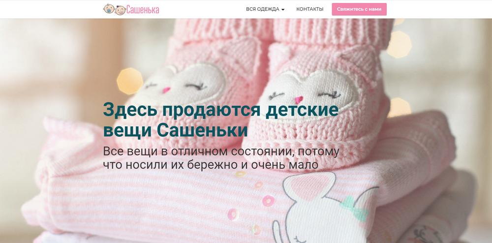 Сайт девочки Сашеньки
