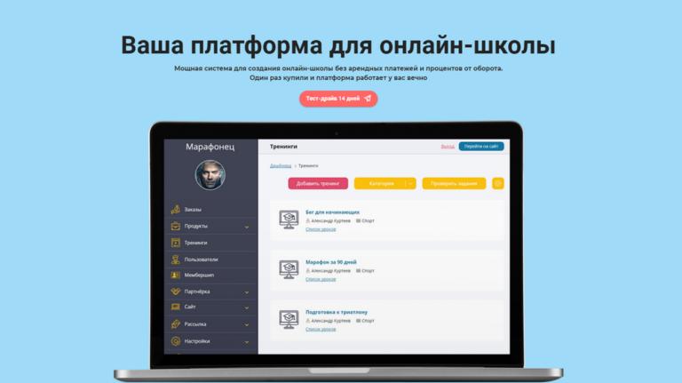 Сайт онлайн школы shcool-master