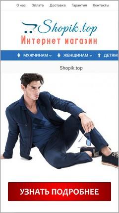Shopik.top - Модные товары в Украине по доступным ценам!