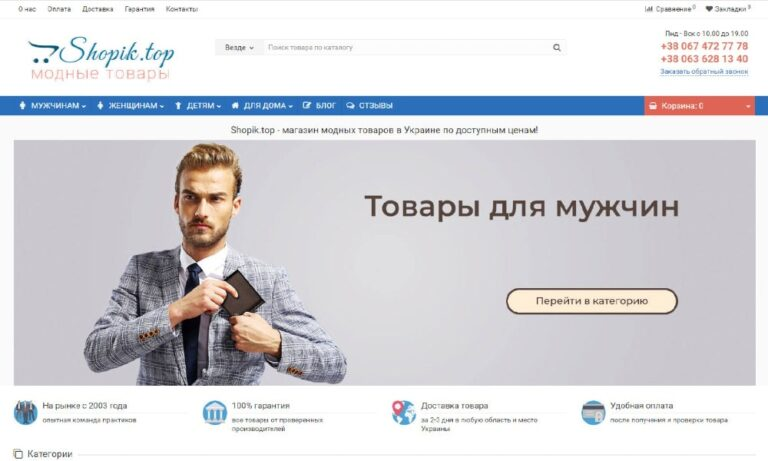 Интернет магазин Shopik.top