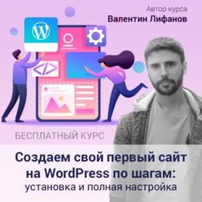 Бесплатный курс по созданию сайта на Вордпресс самостоятельно