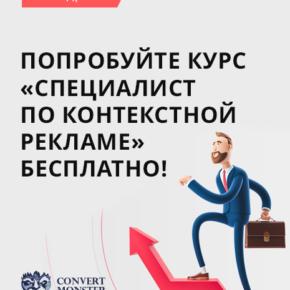 БЕСПЛАТНЫЙ 3-х дневный Тест-драйв перед обучением на специалиста по контекстной рекламе