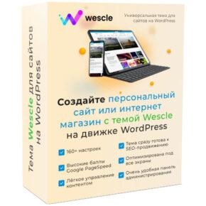 Wescle - лучшая тема для WP